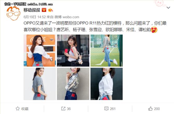 除了代言人,OPPO又找了六位女神为R11担任模特,颜值逆天