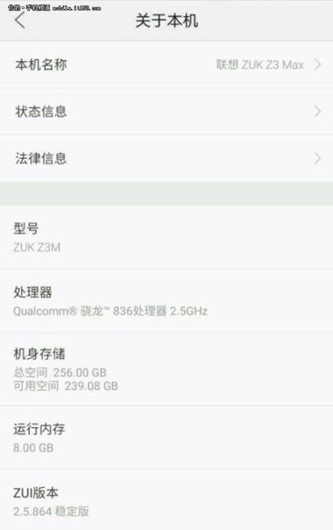 ZUK Z3曝光 全面屏+顶级硬件配置
