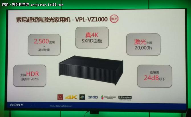 索尼全新4K家用投影机VZ1000亮相CIT
