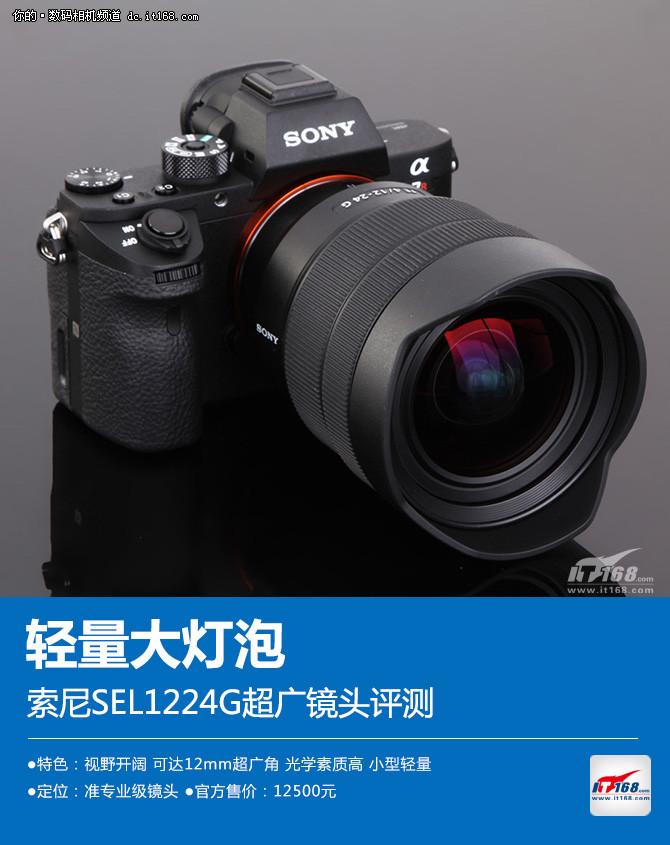 轻量大灯泡 索尼SEL1224G超广镜头评测