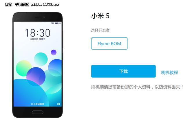 小米5也能刷flyme6 但是不建议电信用户刷入