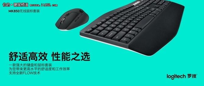 全新罗技MK850无线键鼠套装耀目登场