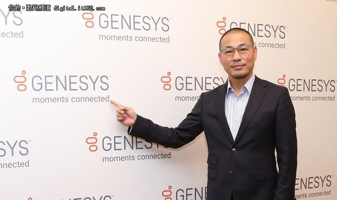Genesys举办2017 G-summit客户体验大会