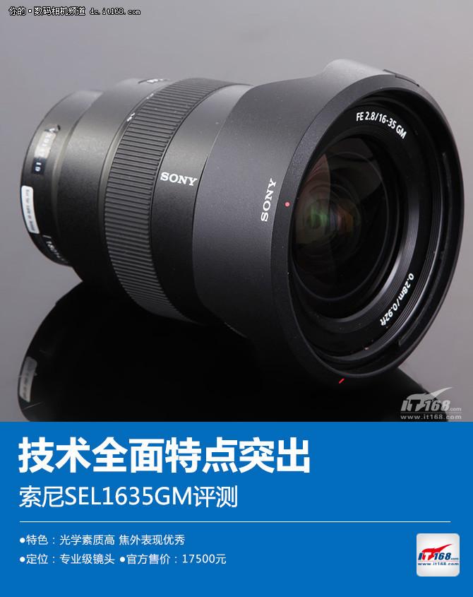 技术全面特点突出 索尼SEL1635GM评测