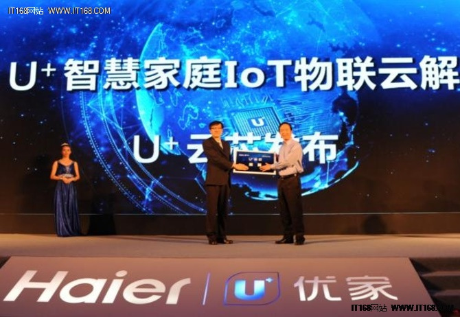 """海尔发布IoT芯片 智慧家庭""""身份证"""""""