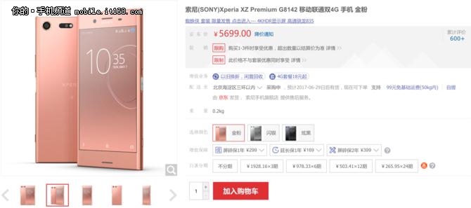 软妹的最爱 索尼XZP金粉色开卖