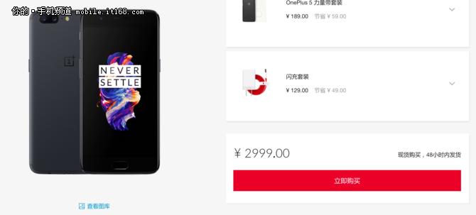 一加手机5今日二次开卖 或比上次好抢