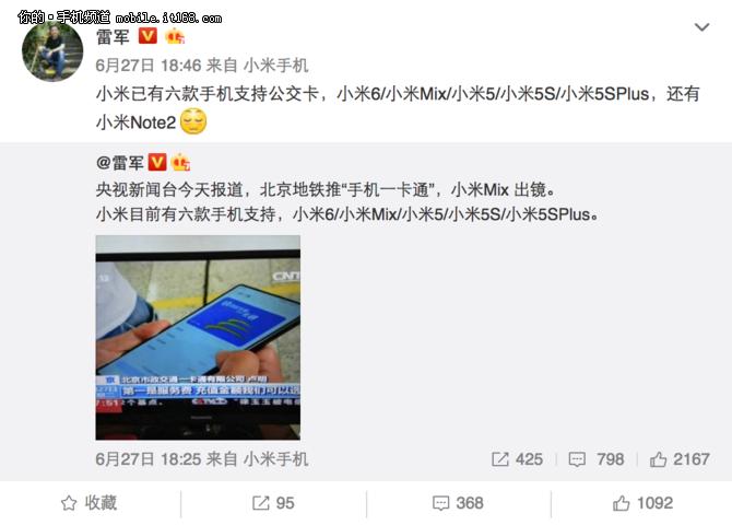 小米MIX登央视报道 雷军微博转发