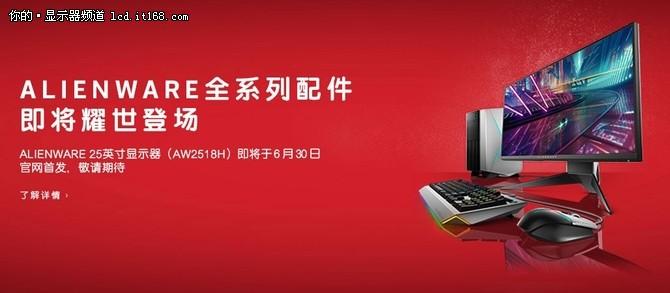Alienware电竞显示器6月30日官网首发