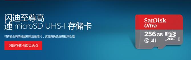 西部数据亮相2017上海移动通讯世界大会