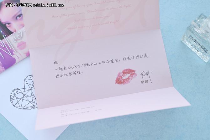 来自倪妮的红唇邀请函 vivo X9s发布会下周见