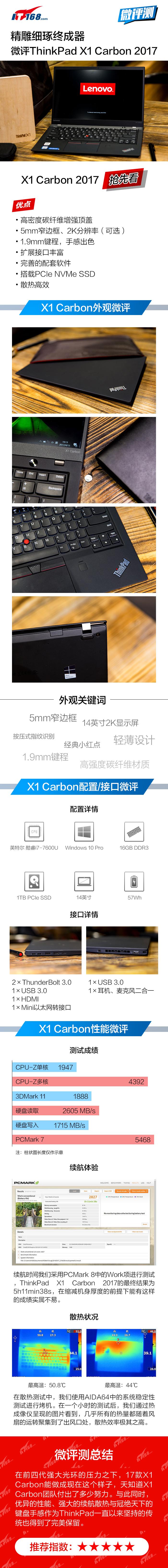 精雕细琢 微评ThinkPad X1 Carbon 2017