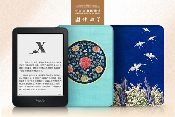 国博掌阅联手推出中华风保护套