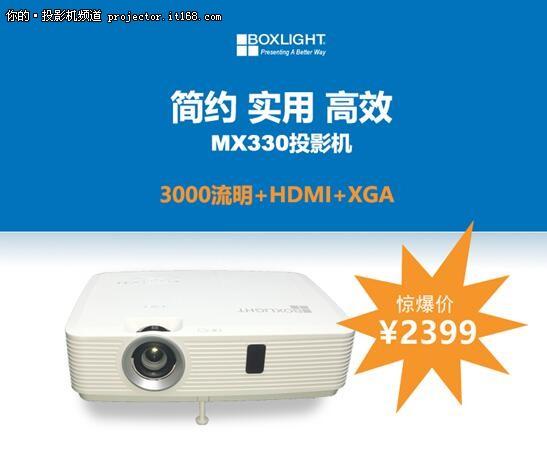 宝视来MX330暑期¥2399特惠