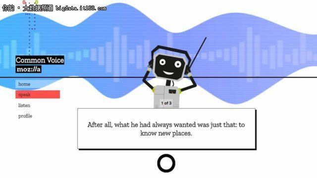 火狐制造商发布开源语音识别系统