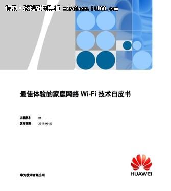 华为发布业界首个《最佳体验的家庭Wi-Fi网络白皮书》