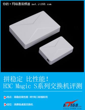 拼稳定 比性能! H3C Magic S系列交换机当仁不让!