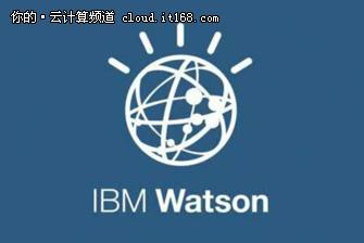 IBM改组全球信息科技服务部门 人工智能新试炼