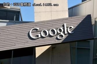 谷歌投入大量精力 欲推动量子计算商业化