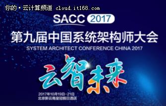 """2017中国系统架构师大会""""盛装""""来袭"""