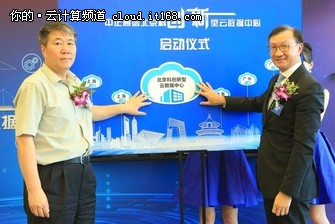 中企通信正式启用北京科创云数据中心