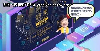 360智能家2017新品发布会,邀请函是一把钥匙!