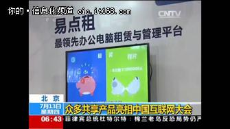 央视CCTV报道共享经济新业态 办公电脑租赁