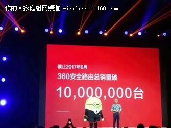 360正式发布全千兆路由+智能夜灯+智能密码锁+智能管家4.0