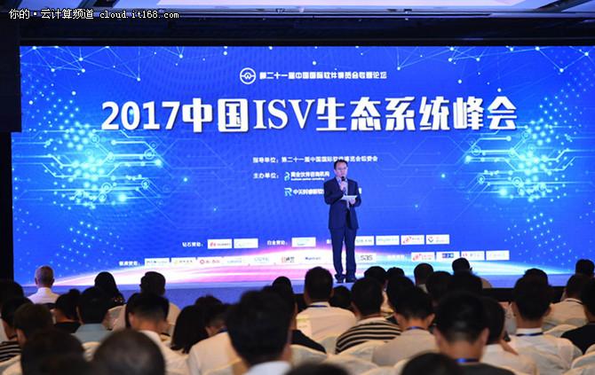 2017中国ISV生态系统峰会召开