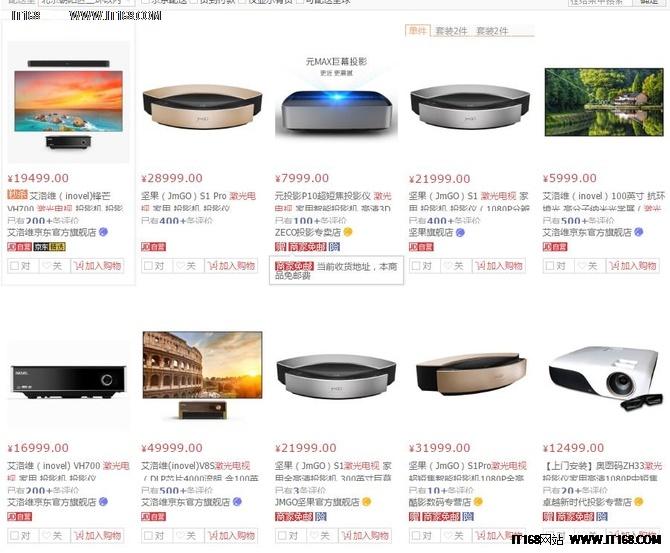 9999元小米激光电视值得买吗?