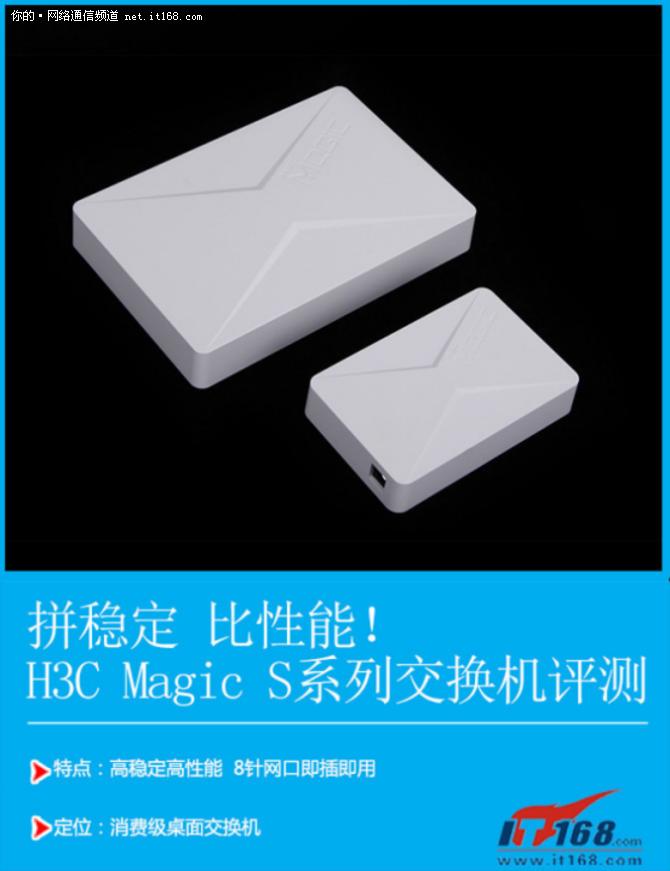 高性能 H3C Magic S系列交换机评测