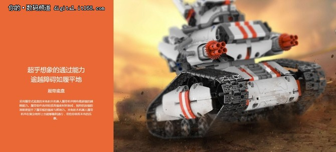 小米新品履带积木机器人发布 售价499元