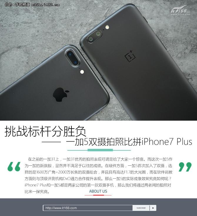 一加5 iphone7 plus拍照对比