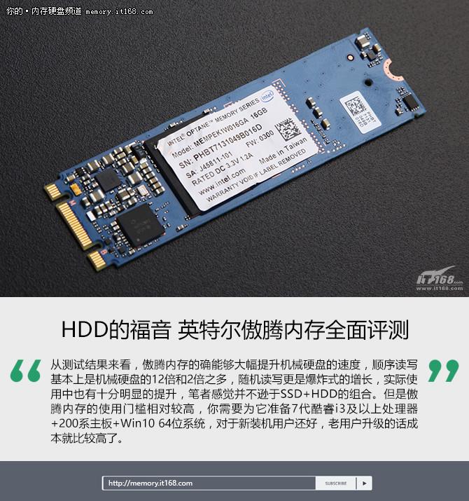 HDD的福音 英特尔傲腾内存全面评测
