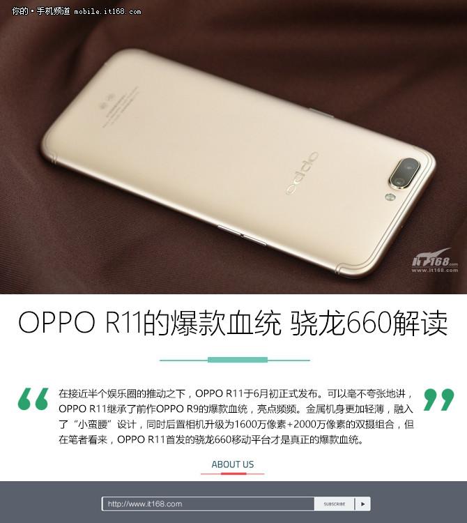 揭秘OPPO R11的爆款血统 骁龙660解读