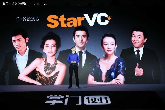 掌门1对1获C+轮融资 投资方StarVC