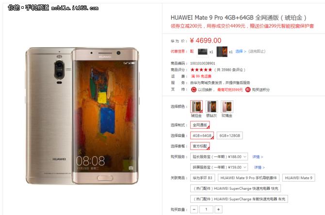 华为Mate9全系降价 最高优惠500元