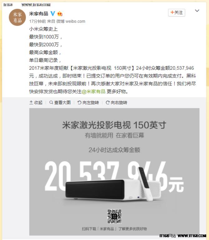 米家激光投影电视众筹超售10倍