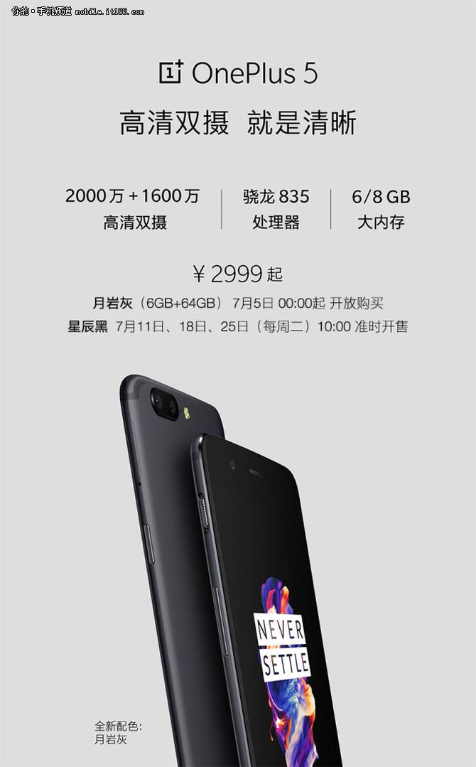 一加手机5全面开放购买 不抢购不排队
