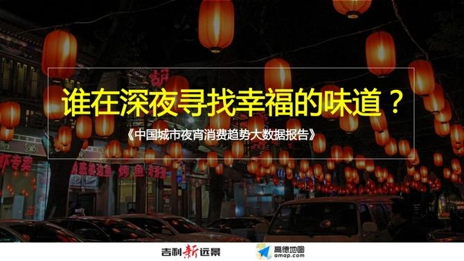 高德:中国城市夜宵消费趋势大数据报告