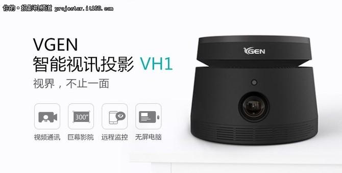 VGEN智能视讯投影新品发布