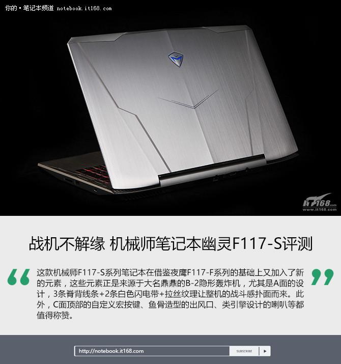 i7芯配GTX1050Ti 机械师F117-S游戏本评测