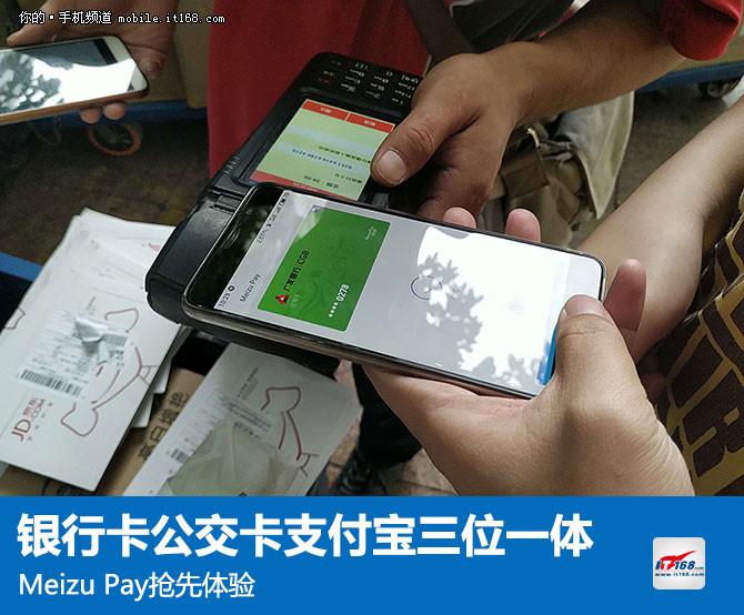 Meizu Pay抢先体验