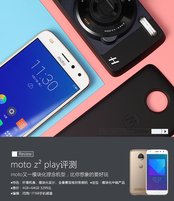 比你想象的要好玩 Moto Z2 Play评测
