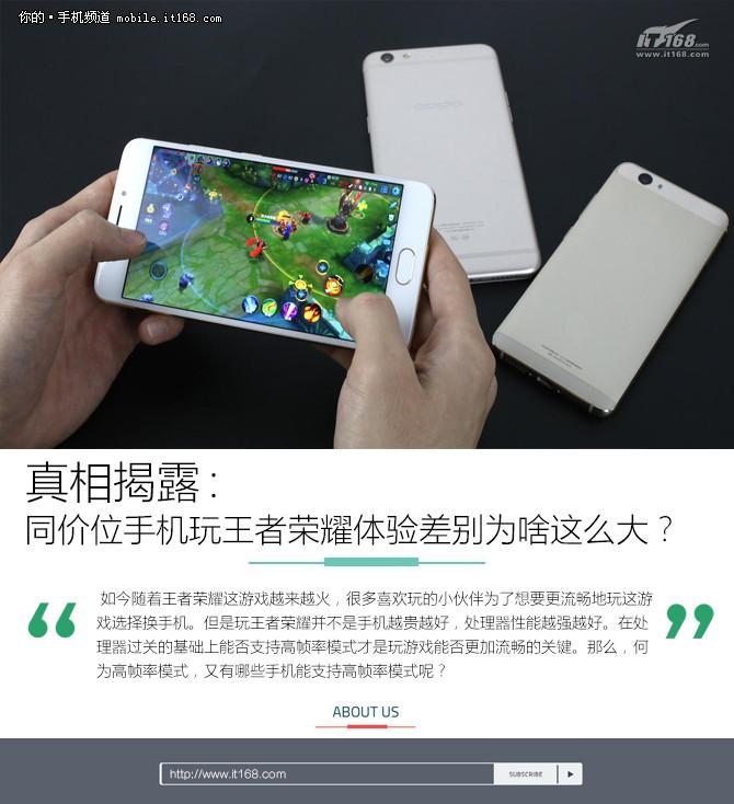 同价位手机玩王者荣耀差别为啥这么大?