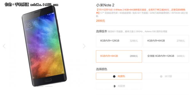 一言不合就降300 小米Note2特别版开卖