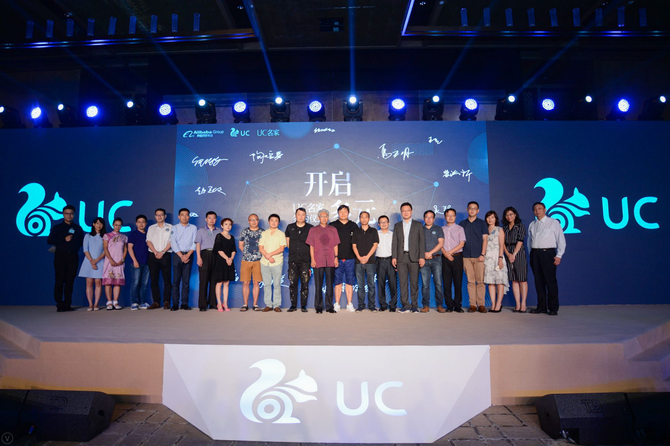 30名学者入驻UC名家共同开启多元视角