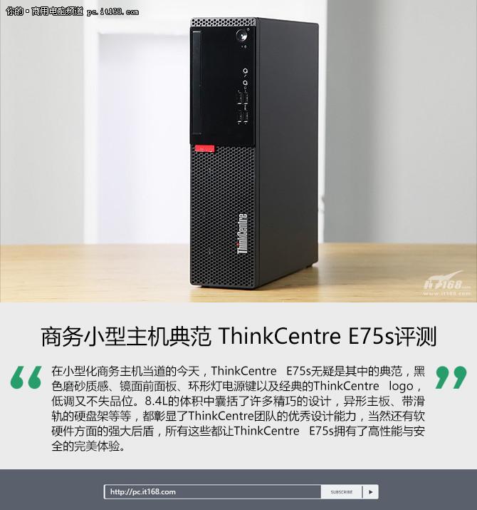 商务小型主机典范 ThinkCentre E75s评测