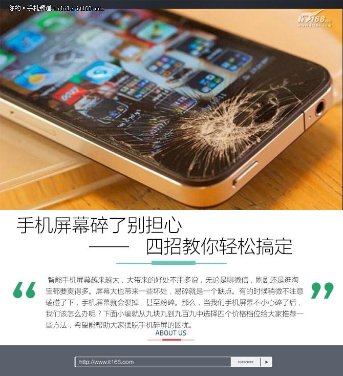 手机屏幕碎了别担心 四招教你轻松搞定