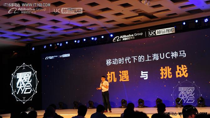 UC神马大会抵沪 助力中小企业营销升级